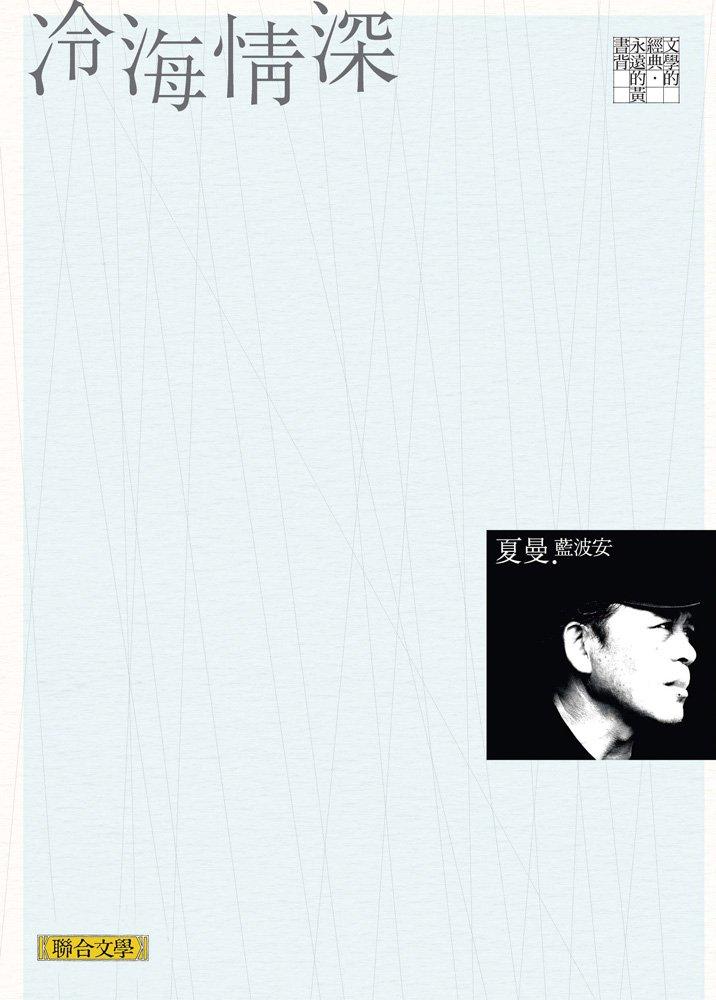 夏曼.藍波安〈浪人鰺〉收錄於《冷海情深》(來源/聯合文學出版社有限公司)