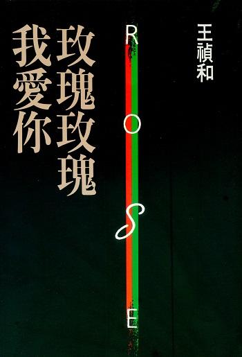 王禎和《玫瑰玫瑰我愛你》書封(來源/洪範書店有限公司)