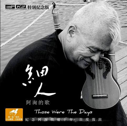 Front Cover, Chen Yongtau's Music Album Those Were the Days (Stereo Forum Commemorative Edition) (Source: Jack Liu's Publishing Limited)