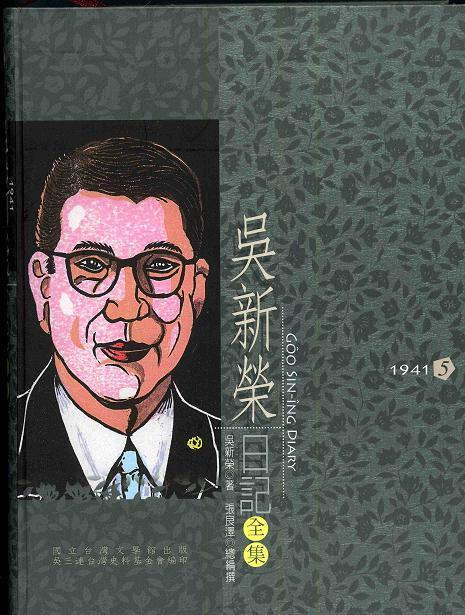 Front Cover, The Diary of Wu Hsin-jung (Source: National Museum of Taiwan Literature)
