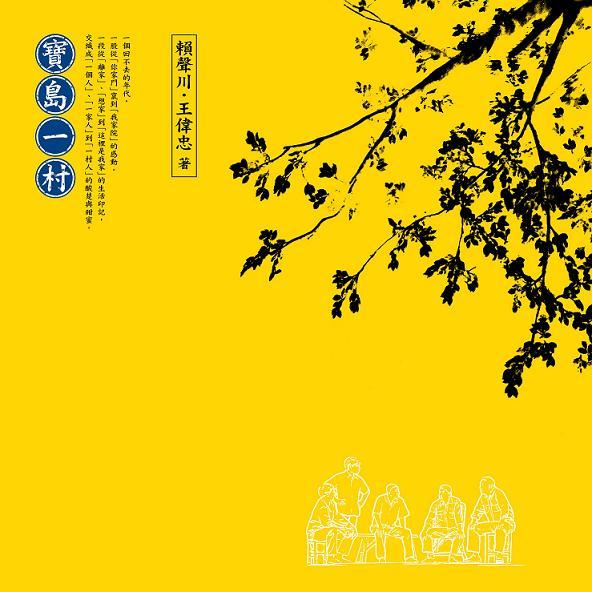賴聲川‧王偉忠《寶島一村》書封(來源/國家表演藝術中心‧國家兩廳院)