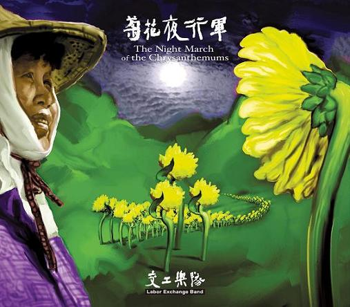 Front Cover, Lin Shengxiang's Music Album The Night March of the Chrysanthemums (Source: Trees Music and Art)