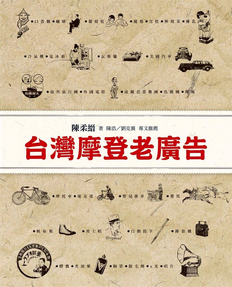 Introduction, Historic Modern Advertisements of Taiwan (Source: Crown Publishing Company, LTD.)