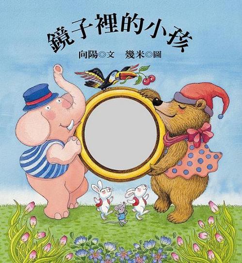《鏡子裡的小孩》書封(來源/大塊文化出版社股份有限公司)