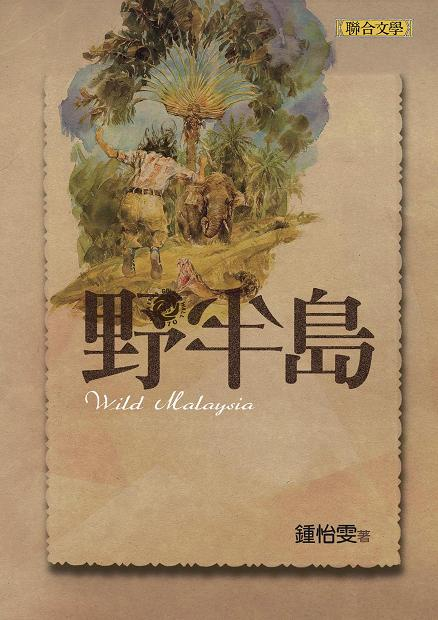 Front Cover, Zhong Yiwen's Wild Malaysia (Source: Unitas Publishing Co.)