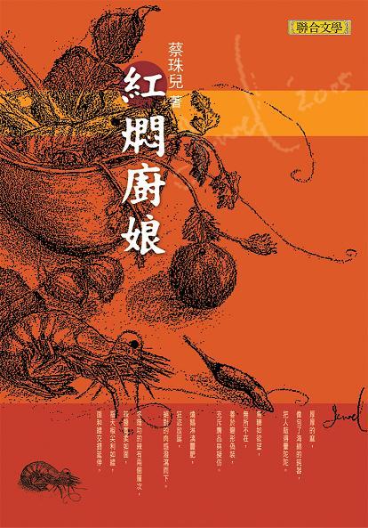 蔡珠兒《紅燜廚娘》書封(來源/聯合文學出版社有限公司)