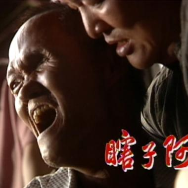 TV Serial Blind Man A-Bok Video Clip (Source: Formosa Television Inc.)