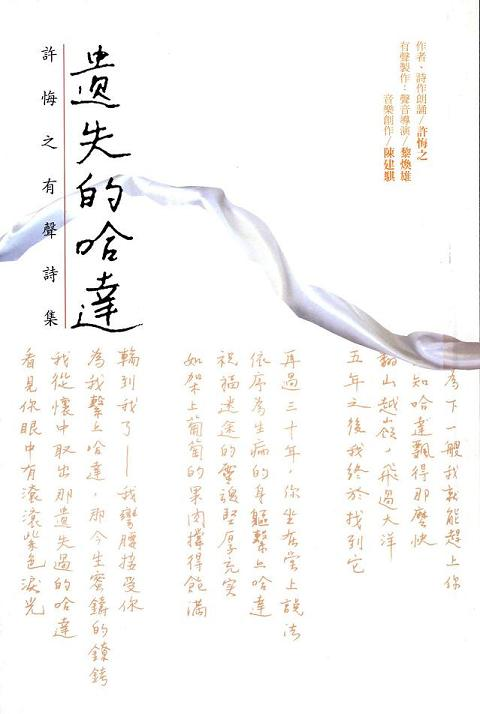 Front Cover, The Lost Khata: Selected Audio Poems of Xu Huizhi (Source: Unitas Publishing Co.)