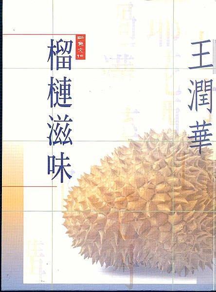 王潤華《榴槤滋味》書封(來源/二魚文化事業有限公司)