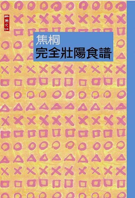 焦桐《完全壯陽食譜》書封(來源/二魚文化事業有限公司)