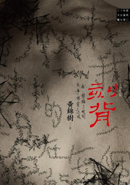 Front Cover, Huang Jinshu's Carving on the Back (Source: Rye Field Publishing Co.)