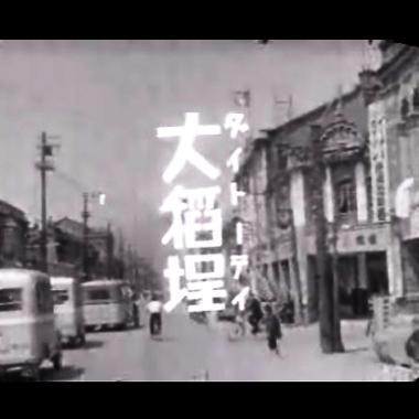 Colonial Japanese documentaries on Taiwan, a film preservation project by the National Museum of Taiwan History – Go Southward to Taiwan, No. 2: Dadaocheng. The film highlights Dadaocheng's development during the Japanese colonial period (Source: National Museum of Taiwan History)