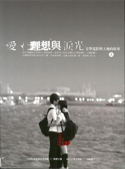 Front Cover, Love, Ideals and Teardrops – The Story of Literary Cinema and the Land (Source: National Museum of Taiwan Literature)