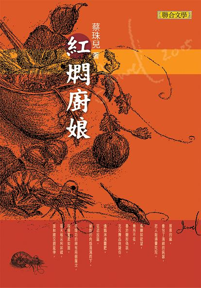 Front Cover, Cai Zhu'er's Essays on Cooking and Eating (Source: Unitas Publishing Co.)