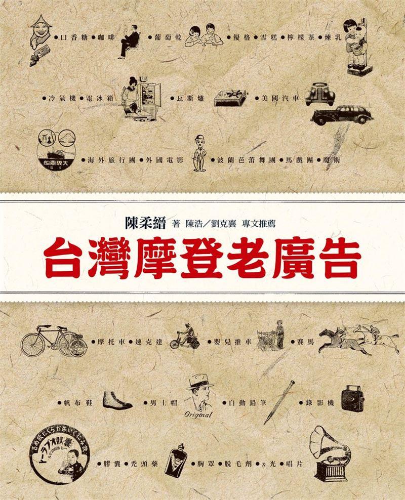 《台灣摩登老廣告》書籍簡介(來源/皇冠文化出版公司)
