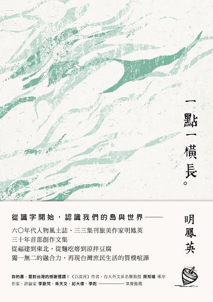 Front cover, Ming Feng Ying's A Point and a Line (Source: Rye Field Publishing Co.)