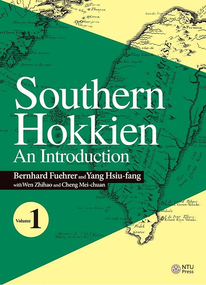 Front Cover, Southern Hokkien: An Introduction, Volume 1 (Source: National Taiwan University Press)
