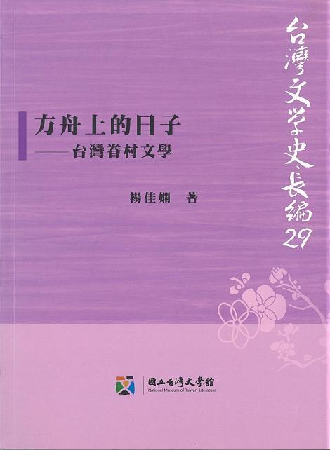 楊佳嫻《方舟上的日子:台灣眷村文學》書封(來源/國立台灣文學館)