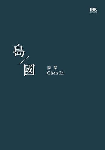 《島/國》書封(來源/印刻文學生活雜誌出版有限公司)