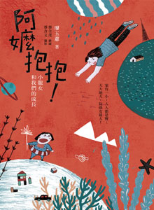Front cover, Liao Yuhui's Granny, Hug Me! Watching Little Dragon Grow (Source: Route Culture Co. Ltd.)