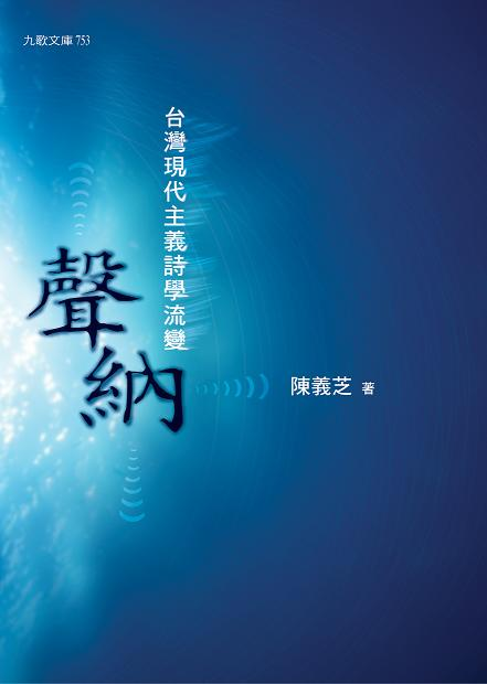 Front Cover, Chen Yizhi's Sonar: The Evolution of Taiwanese Modernist Poetry (Source: Chiu Ko Publishing Co., Ltd.)