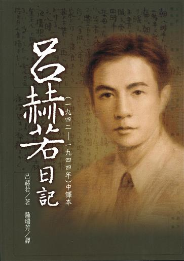 Front Cover, Lü Heruo's The Diary of Lü Heruo, Translated by Zhong Ruifang (Source: National Museum of Taiwan Literature)