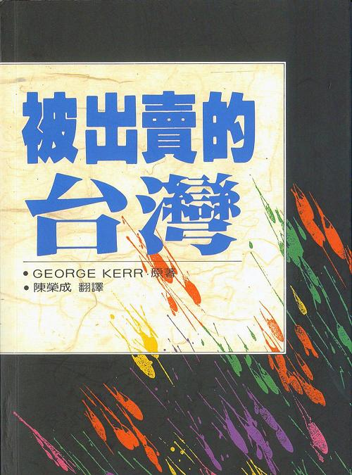 Front Cover, Formosa Betrayed (Source: Avanguard Publishing Company)