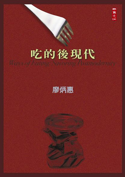 Front Cover, Liao Binghui's Postmodern Eating (Source: Fish & Fish International Co., Ltd.)