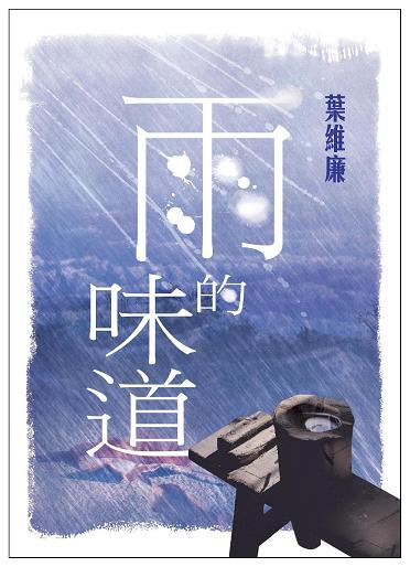 Front Cover, Ye Weilian's The Smell of Rains (Source: Er-ya Press)