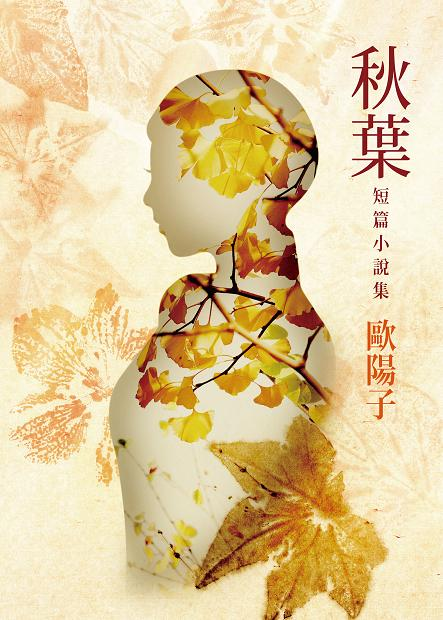 Front Cover, Ouyang Zi's Autumn Leaf (Source: Er-ya Press)
