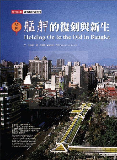 《台灣光華雜誌》〈艋舺的復刻與新生〉全文影像(來源/光華畫報雜誌社)