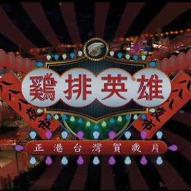 Film Night Market Hero Trailer I (Source: Green Film Production)
