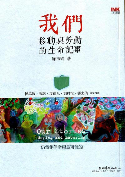 Front Cover, Our Stories: Moving and Laboring by Gu Yuling (Source: INK Literary Monthly Publishing Co.,. Ltd.)