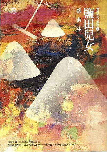 Front Cover, Cai Sufen's Children of the Saltpans (Source: Linking Publishing Company)
