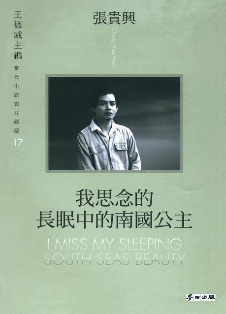 Front Cover, Zhang Guixing's My South Seas Sleeping Beauty (Source: Rye Field Publishing Co.)