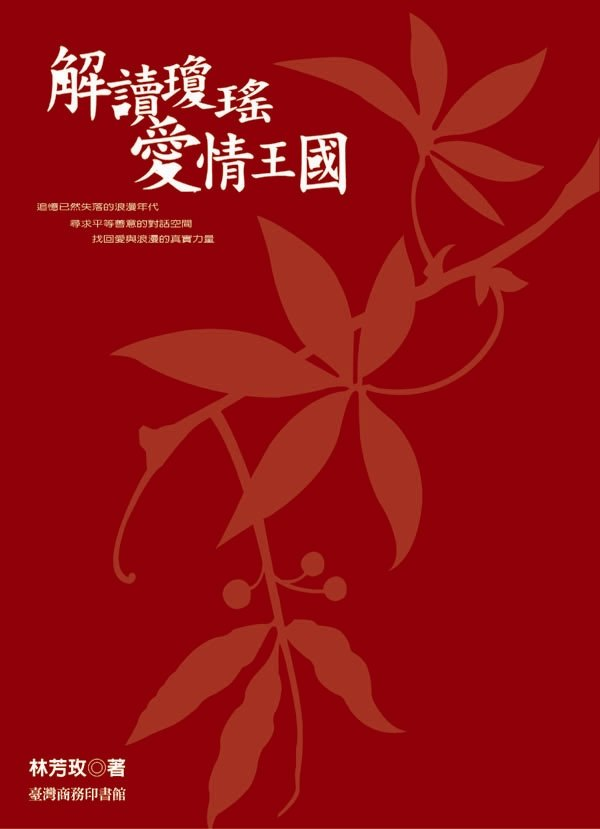 Front cover, Lin Fangmei's Decoding Chiung Yao's World of Romance (Source: The Commercial Press, Ltd.)