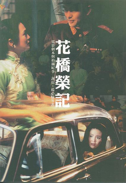 Front Cover, My Rice Noodle Shop (Source: Yuan Liou Publishing Co., Ltd.)
