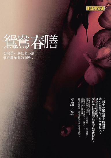 李昂《鴛鴦春膳》書封(來源/聯合文學出版社有限公司)