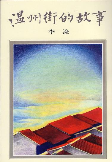 Front Cover, Li Yu's The Story of Wen-zhou Street (Source: Hung-Fan Bookstore Limited.)
