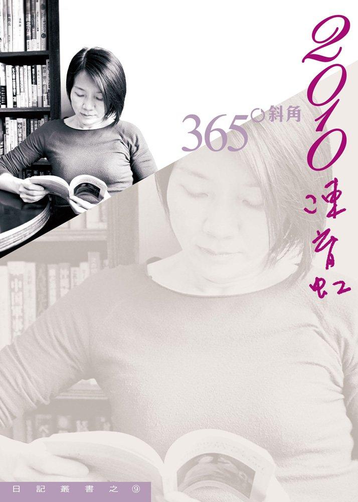 陳育虹《2010陳育虹:365° 斜角》書封(來源/爾雅出版社有限公司)