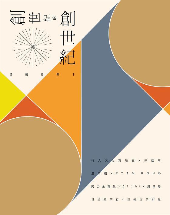 《創世紀的創世紀:詩的照耀下》書封(來源/行人股份有限公司)