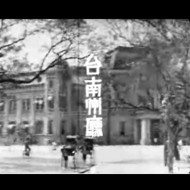 Colonial Japanese documentaries on Taiwan, a film preservation project by the National Museum of Taiwan History--Go Southward to Taiwan, No. 4:Tainan. Tainan was a second administrative center during the Japanese colonial period. (Source: National Museum of Taiwan History)