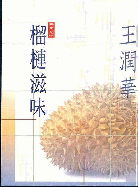 Front Cover, Wang Runhua's Taste of Durian (Source: Fish & Fish International Co., Ltd.)