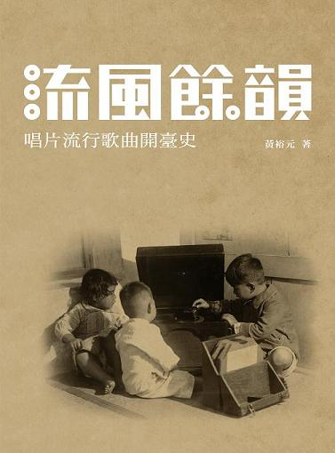 《流風餘韻:唱片流行歌曲開臺史》書封(來源/國立臺灣歷史博物館)