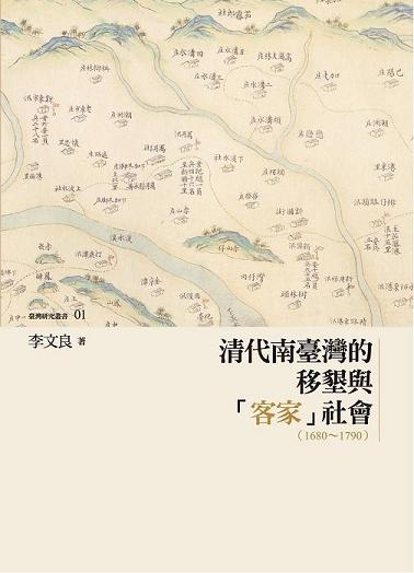 Front Cover, Migration, Land Reclamation and the Building of Hakka Society in Southern Taiwan during the Qing Dynasty, 1680-1790 (Source: National Taiwan University Press)