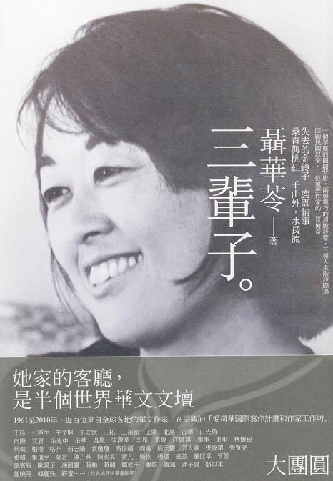 Front Cover, Nieh Hualing Engle's Three Lives (Source: Linking Publishing Company)