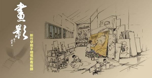 畫影:新竹早期手繪電影看板師