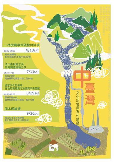 中臺灣文化記憶庫系列講座-彰化、南投、雲林(共4場)