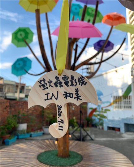 「電影藝術分享計畫-螢火蟲電影院」觀後記-彰化和美卡里善之樹-為愛撐傘