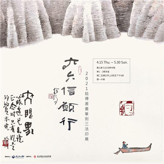 六六信願行-2021拾得書畫篆刻三法印展